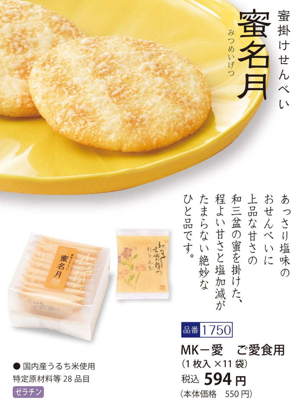 【ご愛食用袋】蜜掛けせんべい 蜜名月 (1枚入×11袋)