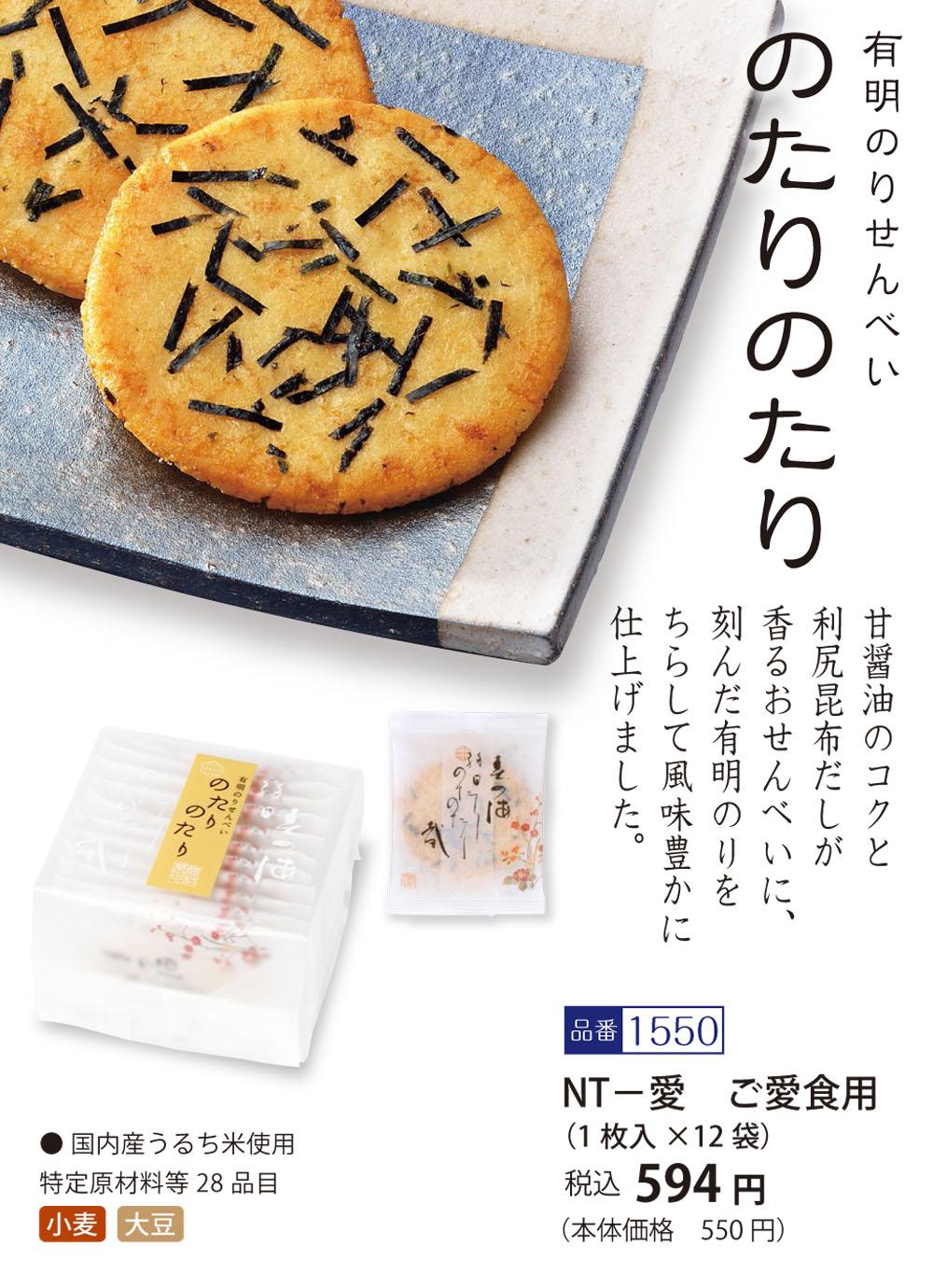 【ご愛食用袋】有明のりせんべい のたりのたり (1枚入×12袋)