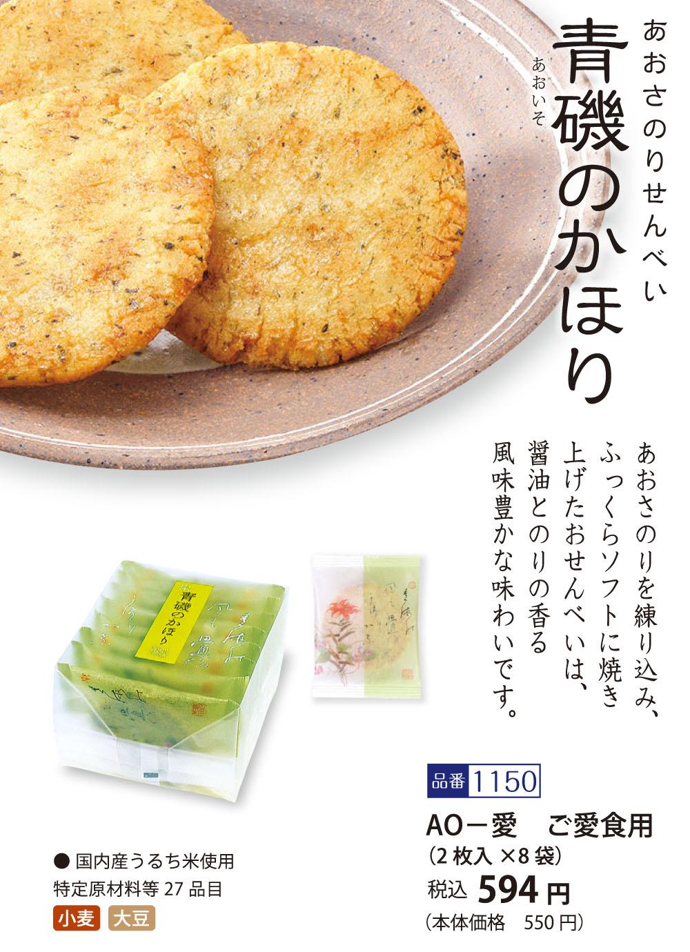 【ご愛食用袋】リピート率NO1!青磯のかほり (2枚入×8袋)