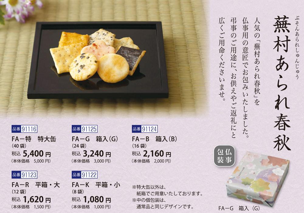 【仏事用】 蕪村あられ春秋 特大缶(40袋)