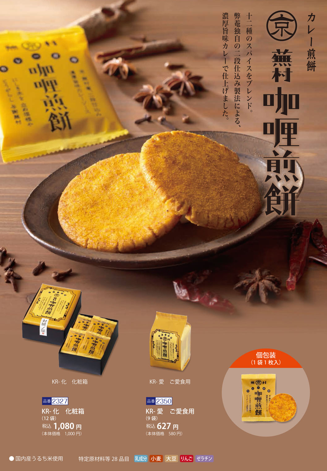 新作!蕪村カレー煎餅 咖喱
