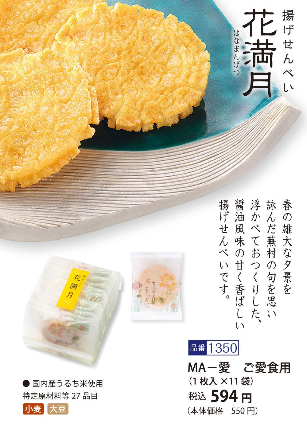 【ご愛食用袋】揚げせんべい 花満月 (1枚入×11袋)