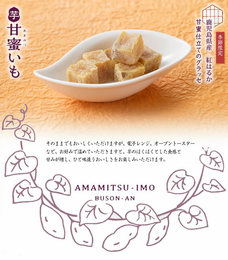 【秋季限定】甘蜜いも(安納芋グラッセ)