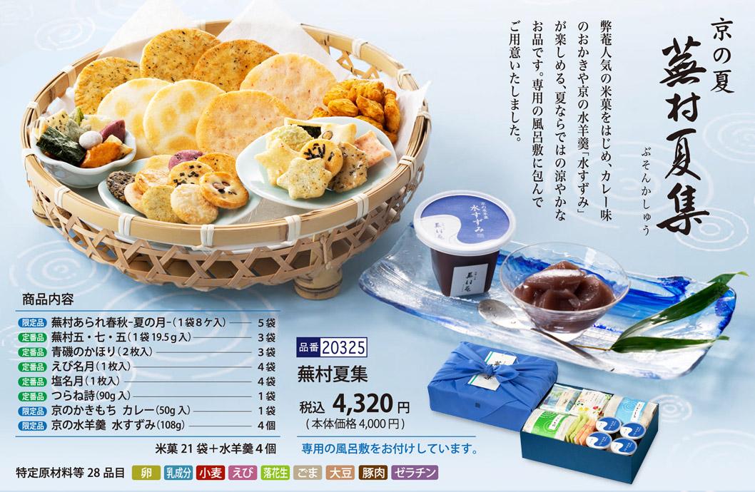 涼菓とおせんべいの京の玉手箱 蕪村夏集