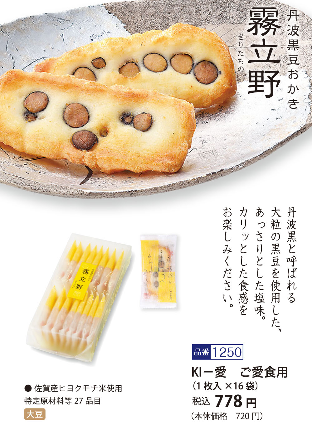 【ご愛食用袋】丹波黒豆おかき 霧立野 サラダ(16袋)