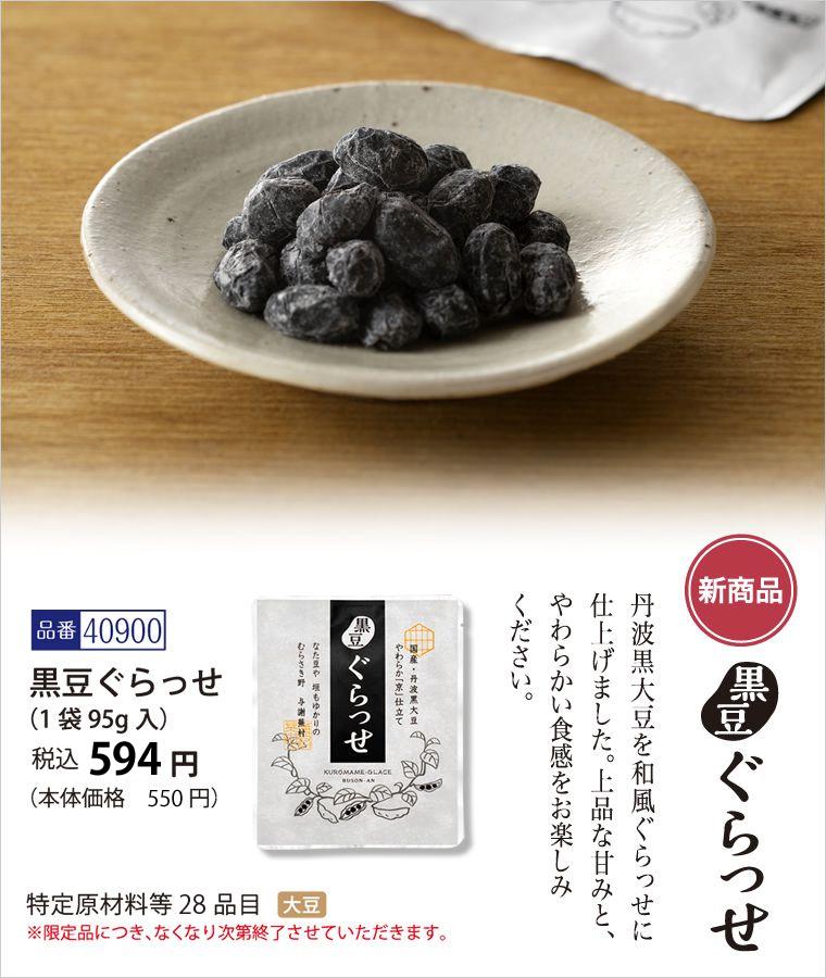 【季節限定】国産・丹波黒大豆使用 「黒豆ぐらっせ」