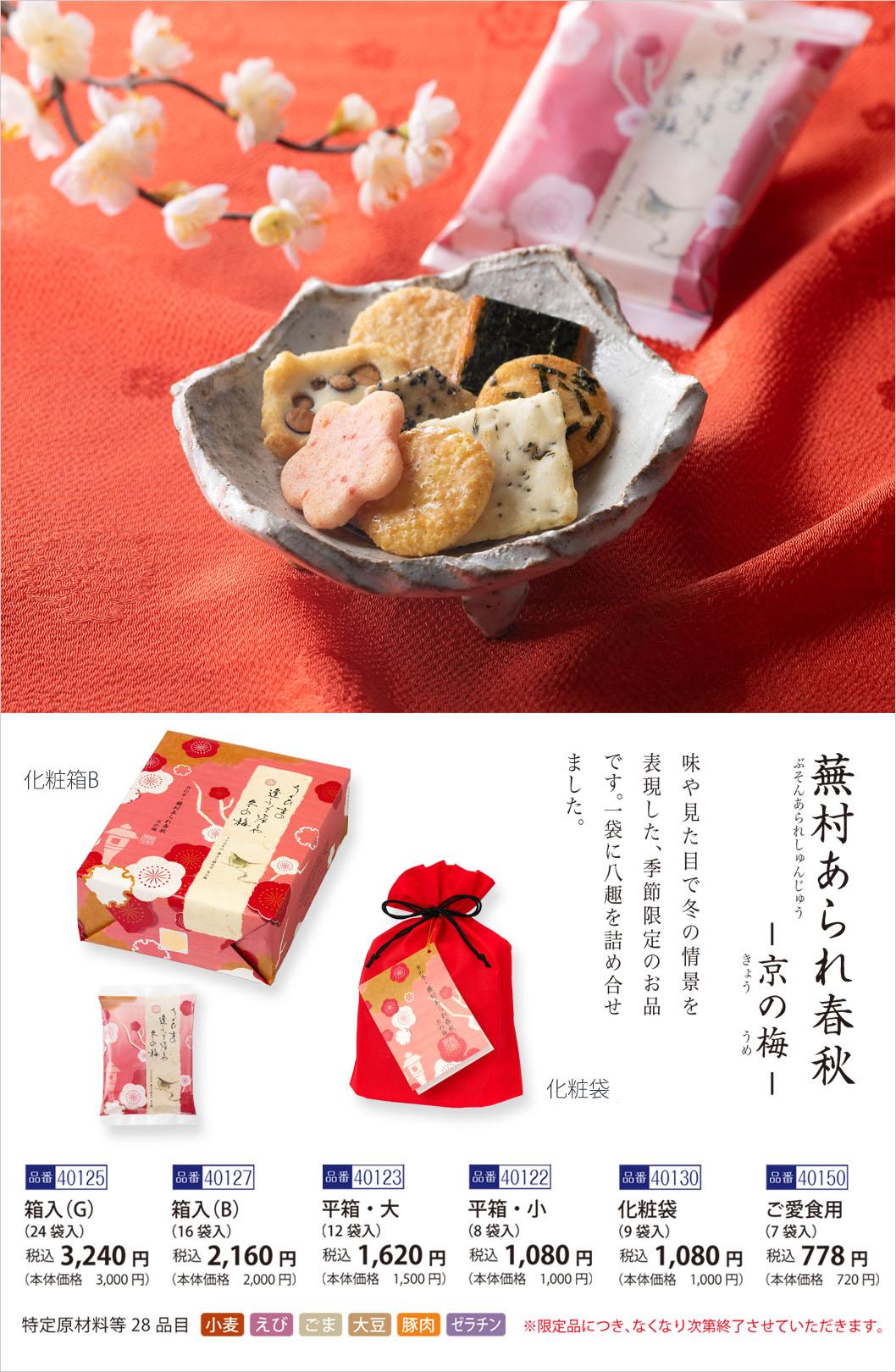 【冬季限定】蕪村あられ春秋-京の梅-
