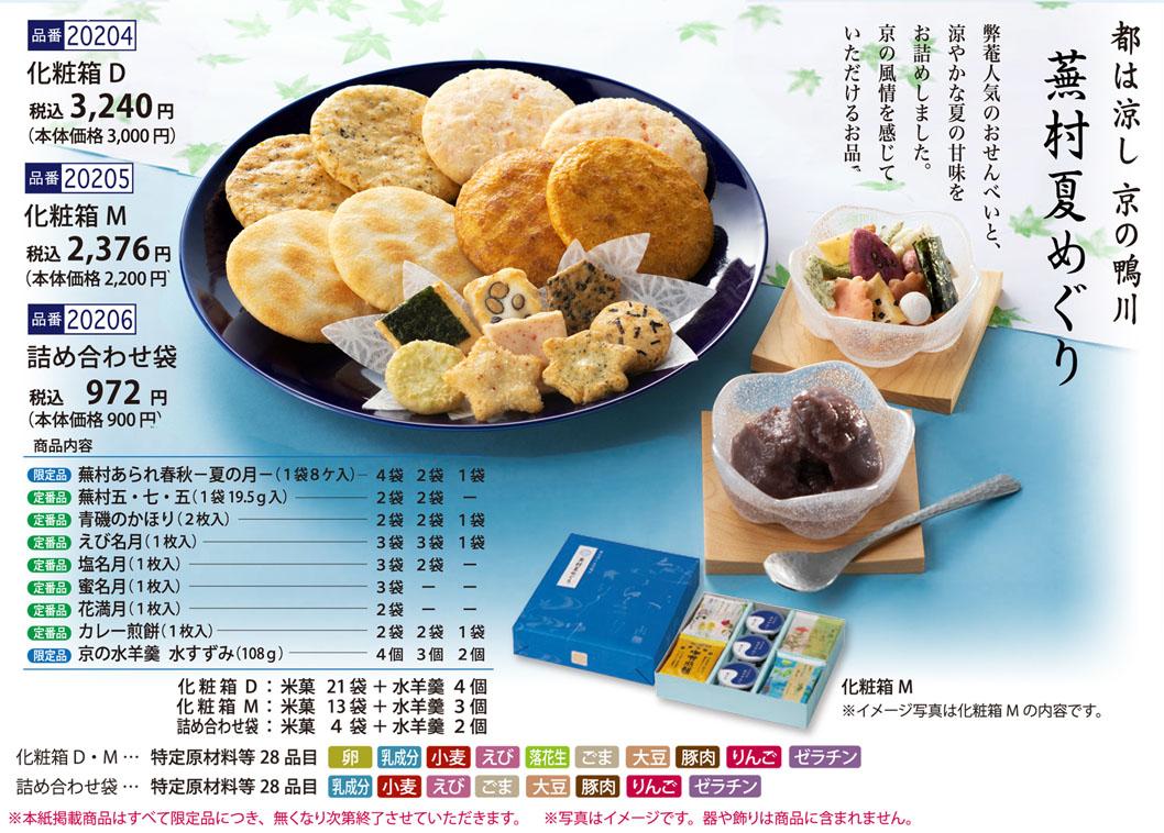 【夏季限定】人気お煎餅と水羊羹詰め合わせ「夏めぐり 」