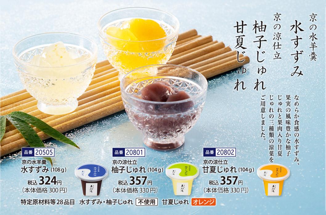 【夏季100個限定】京の水羊羹 水すずみ (108g)