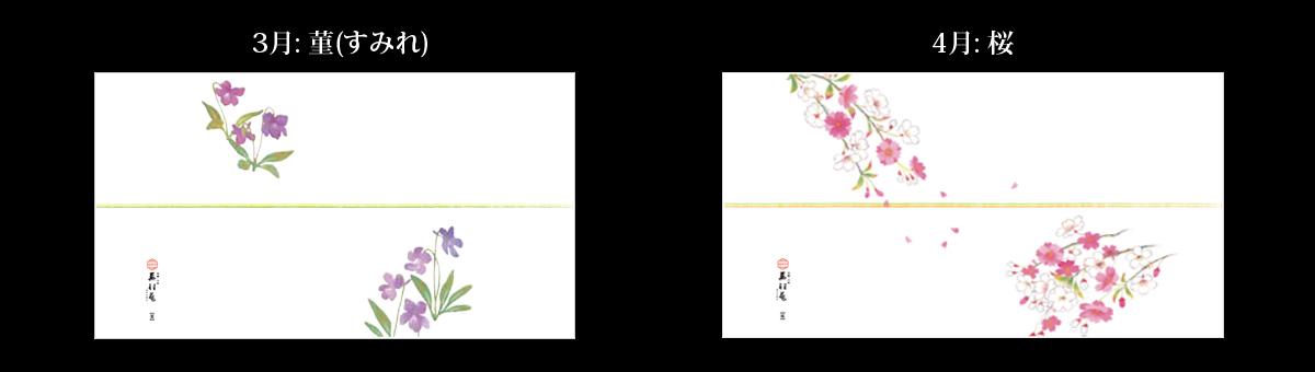 3月:菫、4月:桜