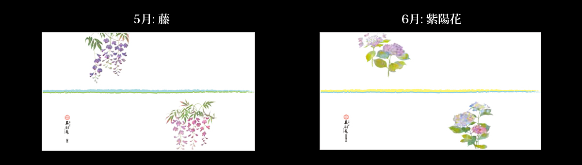 5月:藤、6月:紫陽花