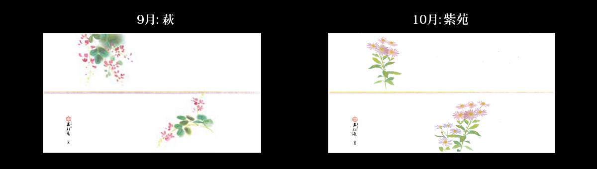 9月:萩、10月:菊