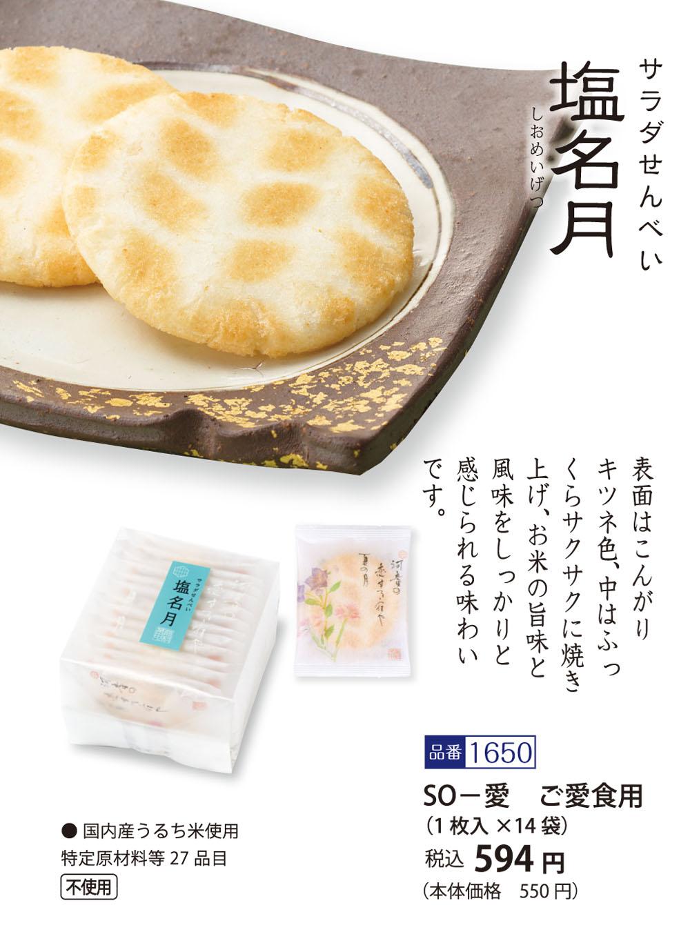 【ご愛食用袋】サラダせんべい 塩名月