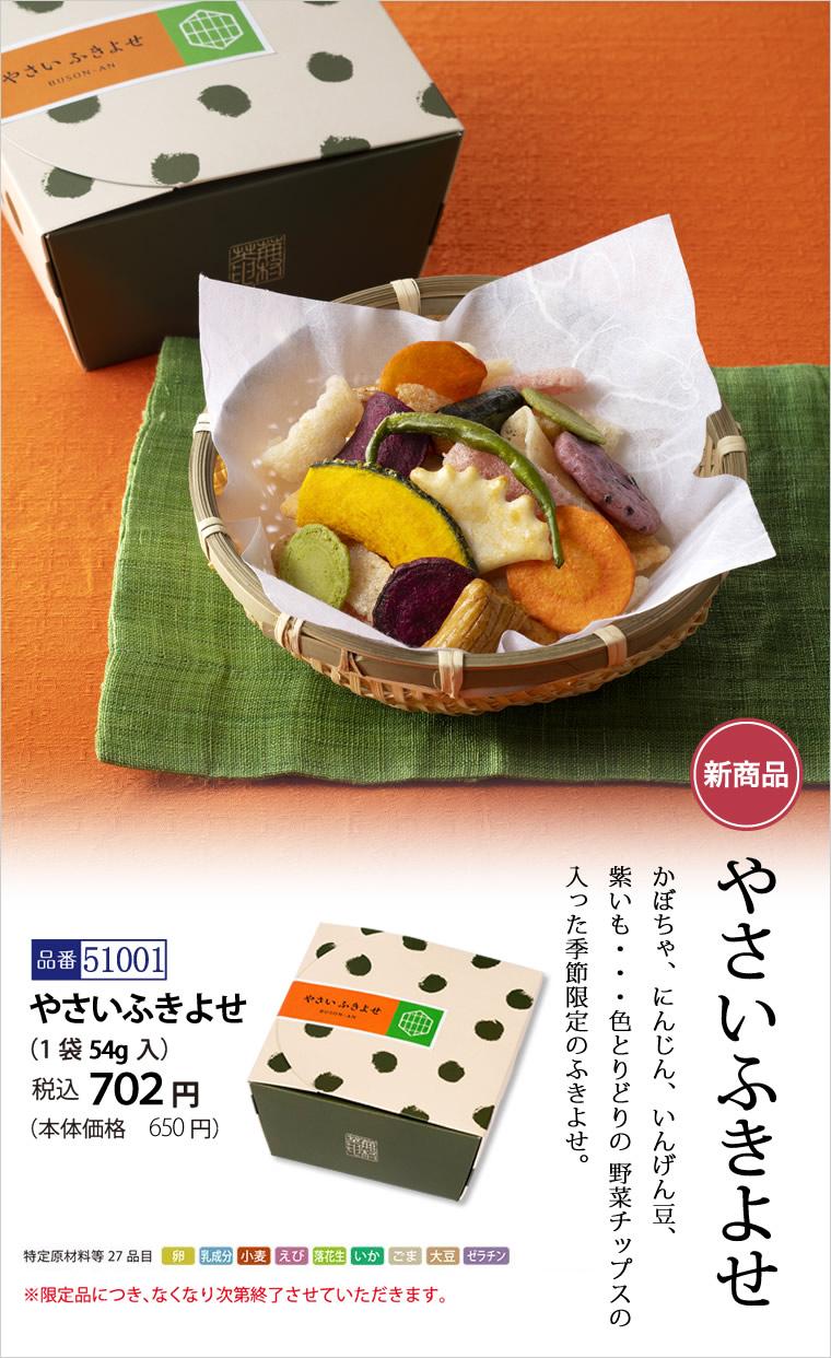 色とりどりの野菜チップス「やさいふきよせ」