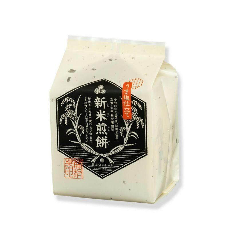 【数量限定】令和3年 新米使用 新米煎餅 11袋(1袋1枚入り)